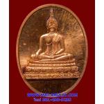 เหรียญพระศาสดา พระเทพกวี วัดบวรนิเวศ ปี 39 พร้อมกล่องครับ