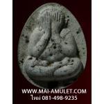 พระปิดตา ญสส.จัมโบ้ เนื้อผงใบลาน ตะกรุดเงิน สมเด็จพระสังฆราช วัดบวร ปี 38 พร้อมกล่องครับ (ท)
