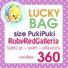 Honee-B / PukiPuki Lucky Bag