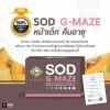 SOD G-maze อาหารเสริมบำรุงผิว คืนความอ่อนเยาว์
