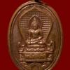 เหรียญ พระไพรีพินาศ รุ่น 50 ปี กรมอาชีวศึกษา เนื้อทองแดง วัดบวร ปี 2534 สวยครับ