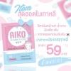 Aiko Vitamin Facial ไอโกะ วิตามินหน้าเงาเกาหลี