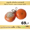 Native Arbutin Soap (orange style ) สบู่ลูกส้ม
