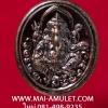 พระพิฆเนศวร์ ทองแดงรมดำ กรมศิลปากร ปี 2547 (ฟ)