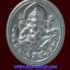 พระพิฆเนศวร์ ทองแดง ชุบเงิน กรมศิลปากร ปี 2547