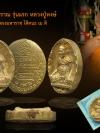 หลวงปู่หงษ์ เหรียญหล่อโบราณ รุ่นแรก เนื้อทองลำอู่ ๑ใน ๙๙๙องค์ รุ่นฉลองมงคล ๘๔ สร้างดี พิธีดี เหรียญสวย เก็บสะสมไม่ผ่านการใช้ ซีลเดิม ๆ รับประกันตลอดชีพ ส่งฟรีจ้าา