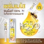 Meso Serum Bee Venom 100% 5 ml. เมโส เซรั่มพิษผึ้งแท้
