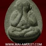 พระปิดตา ญสส.จัมโบ้ เนื้อผงหินครก ตะกรุดเงิน สมเด็จพระสังฆราช วัดบวร ปี 38 พร้อมกล่องครับ (ด)