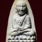 หลวงปู่ทวด ญสส. เนื้อผงเกสร โรยแร่ ที่ระลึกเจริญพระชันษา ๑๐๐ ปี สมเด็จพระสังฆราช ปี 56 พร้อมกล่องครับ (ล)