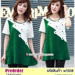 Preorder เสื้อผ้าไซส์ใหญ่ สีเขียว XL-3XL