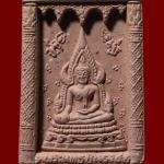 สมเด็จพระพุทธชินราช สมเด็จพระสังฆราช วัดบวรฯ ปี 33 สภาพสวยครับ