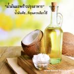 Premium Coconut cooking oil (น้ำมันมะพร้าวปรุงอาหาร พรีเมี่ยมเกรด)