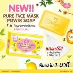 Pure Face Mask Power Soap by Jellys 80 g. สบู่มาส์คหน้าเพียวเฟส สบู่หน้าไม่มัน