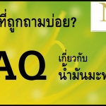 เอกลักษณ์ของแบรนด์ Native และคำถามที่พบบ่อยเกี่ยวกับน้ำมันมะพร้าว (FAQ)