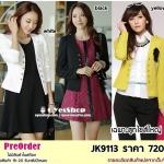 Preorder เสื้อคุลมไซส์ใหญ่ สีขาว ดำ XL-3XL