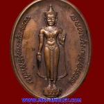 พระพุทธสุริโยทัยฯ หลัง สก. ปี 2534 เนื้อทองแดง พร้อมกล่องสวยครับ