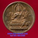 ..โค้ด ๙๕๐๑ ...เหรียญ พระพรหม เมตตา เนื้อทองแดง วันดี 9/9/99 วัดสุทัศน์ฯ กรุงเทพฯ ปี 2542 สวยครับ