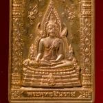 พระพุทธชินราช ทองแดง หลังตราสัญลักษณ์ในหลวงครองราชย์ 50 ปี วัดบวร ปี 40 พร้อมกล่องครับ (ว)