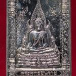 ..เนื้อเงิน โค้ด ๑๗๗...พระพุทธชินราช หลังตราสัญลักษณ์กาญจนาภิเษกในหลวงครองราชย์ 50 ปี สมเด็จพระสังฆราช ครบ 84 พรรษา วัดบวร ปี 40 พร้อมกล่องครับ