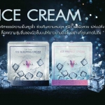 Ice Cream 15 g. ครีมน้ำแข็ง ผิวเย็น ผิวอิ่มน้ำ