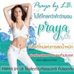 Praya by Lb,หุ่นแซป สวย ด้วยผลไม้ การันตีโดยบอสคนใหม่ ปู ไปรยา