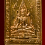 พระพุทธชินราช ทองแดง หลังตราสัญลักษณ์ในหลวงครองราชย์ 50 ปี วัดบวร ปี 40 พร้อมกล่องครับ (ย)