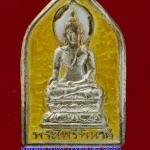 เหรียญ พระไพรีพินาศ พิมพ์ห้าเหลี่ยม เนื้อเงินลงยา สีเหลือง วัดบวร ปี 2539 พร้อมกล่องครับ (ก)