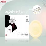 Ran Silky Cocoon Soap 50 g. สบู่ใยไหมญี่ปุ่น