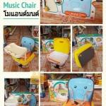 3 in 1 Musical Chair เก้าอี้ดนตรี 3 in 1