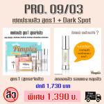 Promotion 09/03 [เซตปราบสิว สูตร1(สูตรขจัดสิว) + ซีรั่มลดรอยสิว(Dark Spot Corrector)]