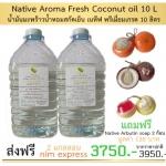 Native น้ำมันแบ่งบรรจุแบบแกลลอน 5 ลิตร แบบสกัดเย็นและปรุงอาหาร ราคาถูก พรีเมี่ยมเกรด
