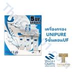 เครื่องกรอง 5 ขั้นตอนระบบUF ยี่ห้อ UniPure