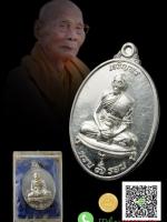 เหรียญเจริญพรบน ๗รอบ(84ปี) ปี 2555 หลวงพ่อเพี้ยน วัดเกริ่นกฐิน จ.ลพบุุรี เนื้อเงิน โค๊ตหมายเลข ๒๑๖๔ คัดสวย ปั๊มเต็ม โค๊ตคม ผิวเดิม ขาว วาว กล่องเดิม