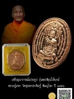 สวยกริป กล่องเดิม เหรียญนารายณ์แปลงรูป รุ่นพระพิรุณให้ฤกษ์ ทองแดง หลวงปู่แขก วัดสุนทรประดิษฐ์ พิษณุโลก ปี ๒๕๕๖ HH17072561