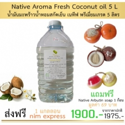 น้ำมันมะพร้าวน้ำหอมสกัดเย็น เนทีฟ พรีเมี่ยมเกรด แกลลอน 5 ลิตร (Premium Grade)