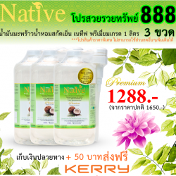 โปรโมชั่น Native เลขสวยรวยทรัพย์ ( น้ำมันมะพร้าวน้ำหอมสกัดเย็น เนทีฟ ขนาด1000 มล.3 ขวด ส่งฟรี kerry)