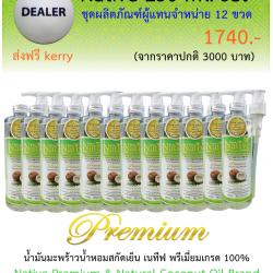 น้ำมันมะพร้าวน้ำหอมสกัดเย็น เนทีฟ พรีเมี่ยมเกรด ขนาด 250 มล.12 ขวด ราคาผู้แทนจำหน่าย (Dealer) ส่งฟรี