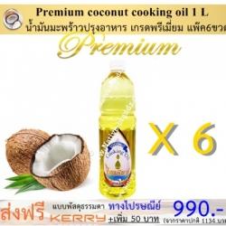 Premium Coconut cooking oil 6 L (น้ำมันมะพร้าวปรุงอาหาร 100% ไม่ผสมน้ำมันอื่น เซ็ต 6 ขวด)