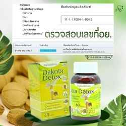 สมุนไพรดีท๊อกซ์ แบบพรีเมี่ยม (Premium Herbal Detox)