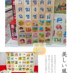 บล็อกไม้เรียนรู้เสริมทักษะภาษาไทย