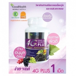 สารสกัดจากเมล็ดองุ่นและเรสเวอราทอล (4G Beta Plus Grape Seed)