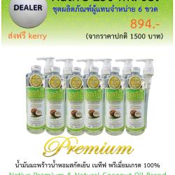 น้ำมันมะพร้าวน้ำหอมสกัดเย็น เนทีฟ พรีเมี่ยมเกรด ขนาด 250 ml. 6 ขวด ราคาผู้แทนจำหน่าย (Dealer)