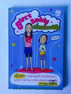 หนังสือมือสอง สภาพดีมาก Girl's Buddy เพื่อนซี้ของวัยใส