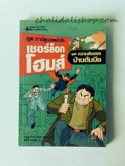 หนังสือมือสอง การ์ตูนยอดนักสืบ เชอร์ล็อกโฮมส์ ความลับของบ้านต้นบีช