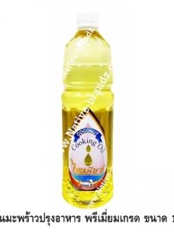 น้ำมันมะพร้าวสำหรับปรุงอาหาร ( Coconut Cooking Oil) พรีเมี่ยมเกรด