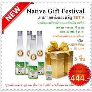 โปรโมชั่น Native Gift Festival Set A(น้ำมันมะพร้าวน้ำหอมสกัดเย็น เนทีฟ ขนาด 100 ml.4 ขวด และ Tester 30 ml. 1 ขวด ส่งฟรีแบบพัสดุลงทะเบียน)