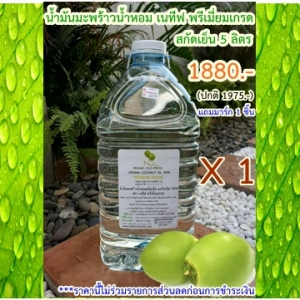 น้ำมันมะพร้าวน้ำหอม เนทีฟ พรีเมี่ยมเกรด แกลลอน 5 ลิตร (Premium Grade)