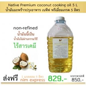 น้ำมันมะพร้าวปรุงอาหาร เนทีฟ พรีเมี่ยมเกรด บรรจุแกลลอน 5 ลิตร (Native Premium non-refined coconut cooking oil)