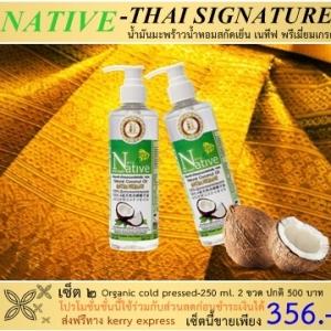 โปรโมชั่น Native Thai Signature Set 2(น้ำมันมะพร้าวน้ำหอมสกัดเย็น เนทีฟ ขนาด 250 ml.2 ขวด ส่งด่วนฟรี kerry)
