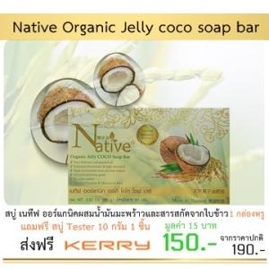 สบู่เนทีฟ น้ำมันมะพร้าวน้ำหอมสกัดเย็น ออร์อแกนิค พรีเมี่ยมเกรด (Native organic jelly coconut soap)